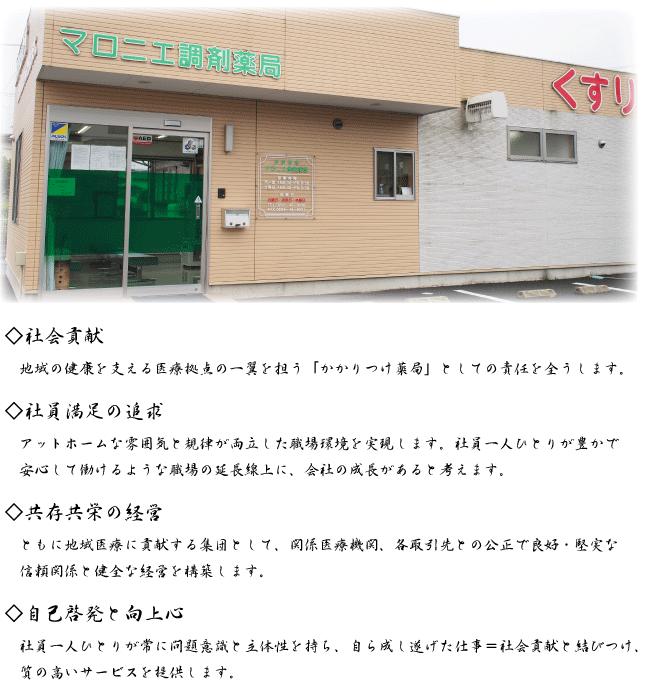 starcorp_企業理念_03